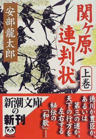 関ケ原連判状〈上巻〉 (新潮文庫)の詳細を見る