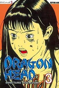 ドラゴンヘッド 3巻 表紙画像