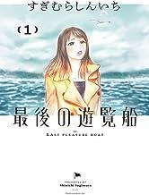 最後の遊覧船 (1) (ビッグコミックス)
