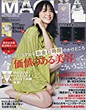 MAQUIA(マキア) 2021年 01 月号 通常版 [雑誌]