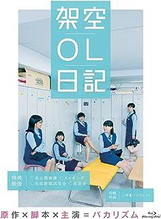 映画『架空OL日記』 Blu-ray豪華版