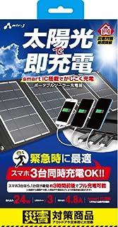 エアージェイ ポータブルソーラー充電器 MAX24W 太陽光発電 防塵 防水 smartIC搭載 自動認識 スマホ3台同時充電可能 出力最大合計4.8A アウトドア 災害対策 [ポータブルソーラー充電器, 最大出力24W, ブラック] AJ-S...