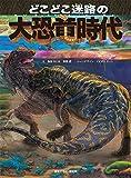 どこどこ迷路の 大恐竜時代 (視覚デザインのえほん)