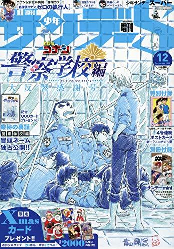 少年サンデーS(スーパー) 2019年 12/1 号 [雑誌]: 週刊少年サンデー 増刊