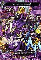 ヴァンガード overDress タイトルブースター モンスターストライク 愉悦を掲げしもの マーチ MSR D-TB02/MSR62   モンスト 幻妖 ノーマルユニット