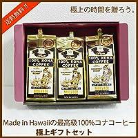 100%コナコーヒー極上プレミアムギフトセット-マルバディ 198g×3袋 (挽いた豆(GROUND), 熨斗(お祝い))