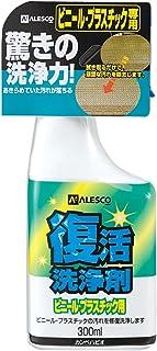 カンペハピオ 復活洗浄剤 ビニール・プラスチック用 300ML