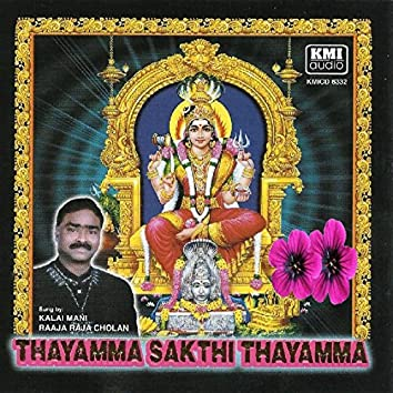 Thayamma Sakthi Thayamma