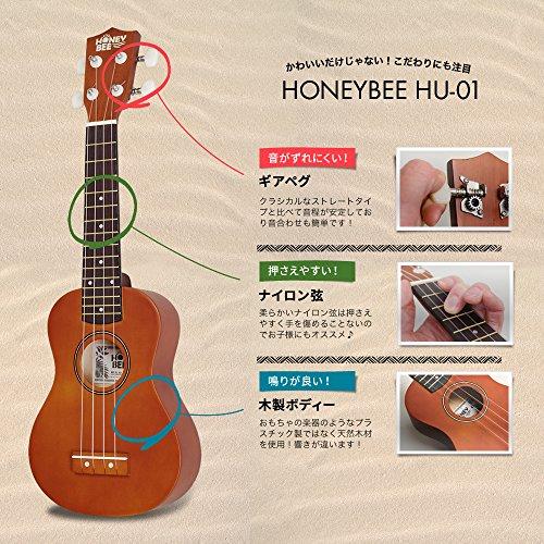 キョーリツコーポレーションHONEYBEE『ソプラノウクレレ(HU-01)』