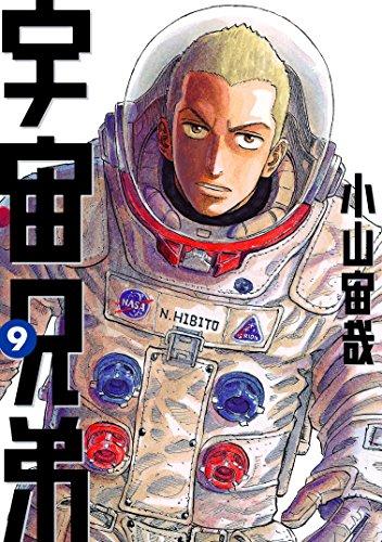 宇宙兄弟(9) (モーニングコミックス)