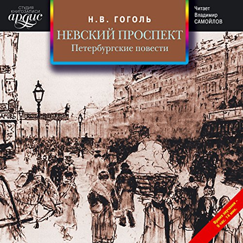 Nevskiy Prospekt. Peterburgskie Povesti audiobook cover art