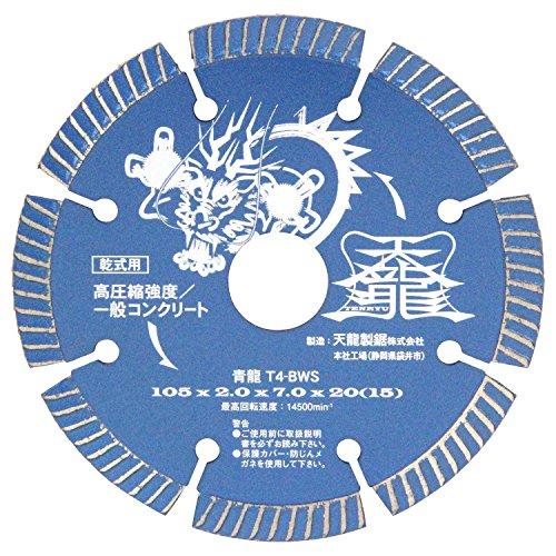 天龍製鋸 ダイヤモンドカッター 青龍 高圧縮強度/一般コンクリート(造園・電設) 外径105mm T4-BWS