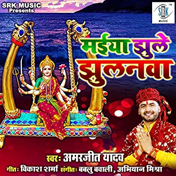 Maiya Jhule Jhulanwa - Single