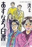 あすなろ白書(1) (ビッグコミックス)