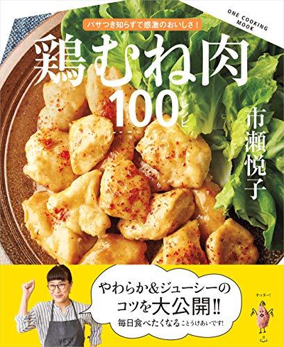 鶏むね肉100レシピ (ワン・クッキングムック)