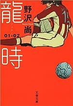 表紙: 龍時(リュウジ)01─02 | 野沢 尚