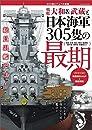 戦艦大和&武蔵と日本海軍305隻の最期