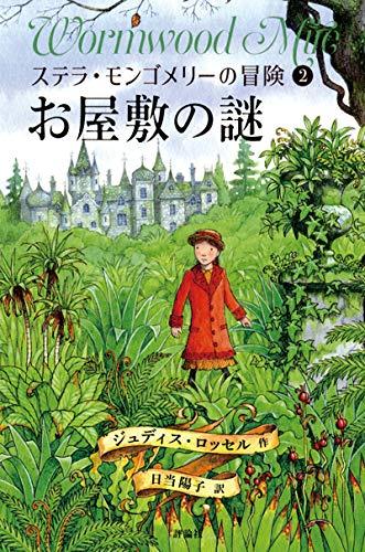 お屋敷の謎 (ステラ・モンゴメリーの冒険 2)