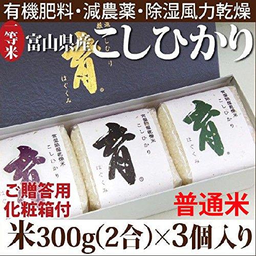 令和2年産 こしひかり 富山県産 ギフトセット 詰め合わせ 300g(2合)×3個入 普通米 育 カナダ農園