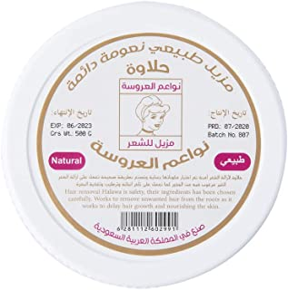 نواعم العروسة حلاوة ازالة الشعر، 500 غرام