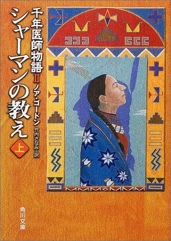 シャーマンの教え〈上〉―千年医師物語2 (角川文庫)の詳細を見る