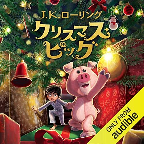 『クリスマス・ピッグ』のカバーアート