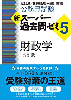 公務員試験 新スーパー過去問ゼミ5 財政学 改訂版