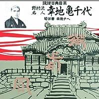 琉球古典音楽 御前風(ぐじんふう) 復刻盤