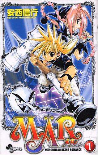 MAR (1) 少年サンデーコミックスの詳細を見る