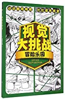Visual Challenge (Adventure Park) (Chinese Edition)