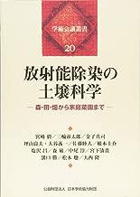 放射能除染の土壌科学 ―森・田・畑から家庭菜園まで― (学術会議叢書(20))