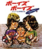 ボーイズ・ボーイズ ケニーと仲間たち[Blu-ray/ブルーレイ]