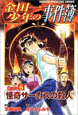 金田一少年の事件簿 (Case6) (講談社コミックス―Shonen magazine comics (2858巻))の詳細を見る