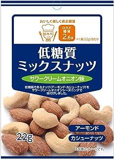 ハース ロカボ 低糖質ミックスナッツ サワークリームオニオン味 22g×10袋