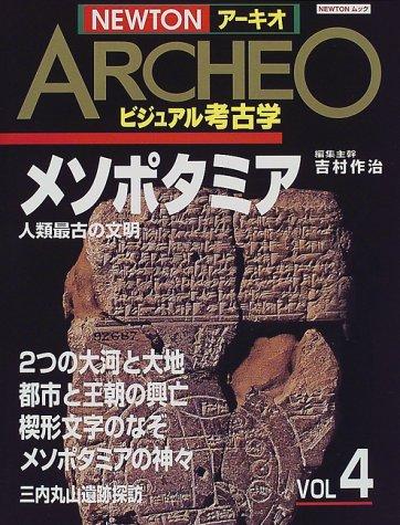 NEWTONアーキオ―ビジュアル考古学 (Vol 4) (NEWTONムック)