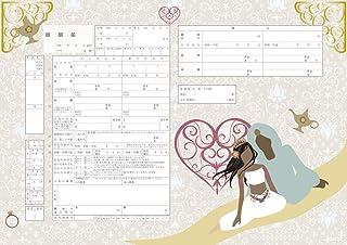 【令和対応】役所提出できるオリジナル婚姻届け アラジンと魔法のランプ
