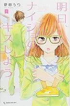 明日、ナイショのキスしよう(1) (KC デザート)