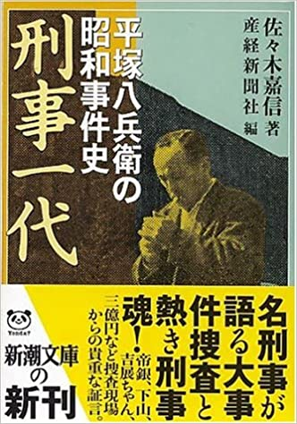 刑事一代―平塚八兵衛の昭和事件史 (新潮文庫)
