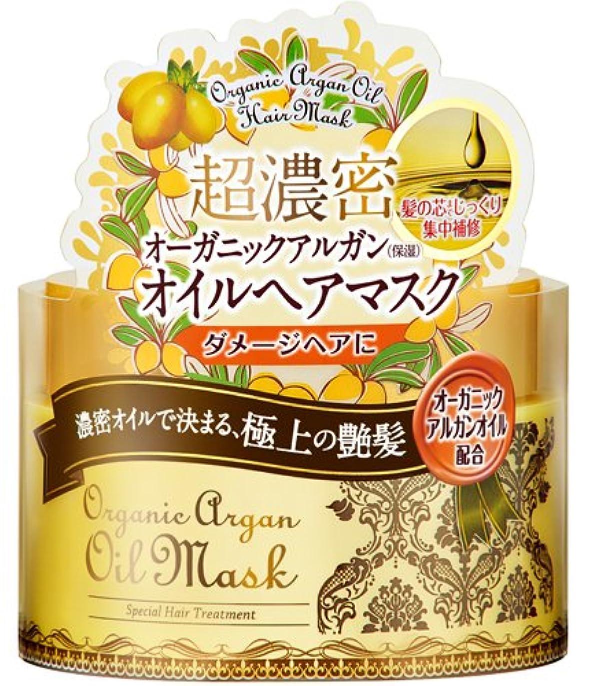 水銀の可能にする禁止するオーガニック アルガンボタニカルオイルヘアマスク 170g