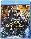 ライズ・オブ・シードラゴン 謎の鉄の爪 [Blu-ray] image