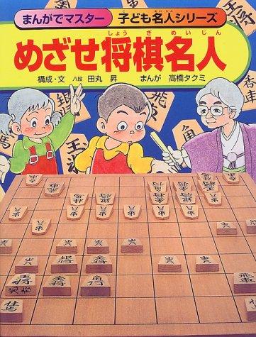 めざせ将棋名人 (まんがでマスター 子ども名人シリーズ)
