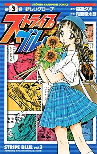 ストライプブルー 3 (少年チャンピオン・コミックス)