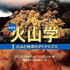 新装版 火山学: I火山と地球のダイナミクス