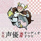 Japanese voice actress, KumiTanaka's solo audio drama 'Owari Nagoya City was thriving thanks to the castle?'