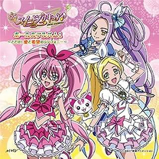 Suite PreCure Vocal Album 1