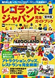 レゴランド・ジャパン完全ガイドブック (ウォーカームック)