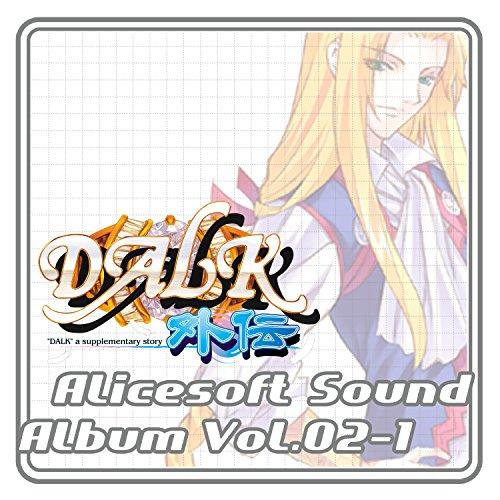 アリスサウンドアルバム vol.02-1 DALK外伝