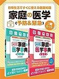 日常生活ですぐに使える健康知識 家庭の医学 予防&緊急 2冊セット (SMART BOOK)