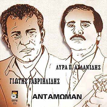 Antamoman