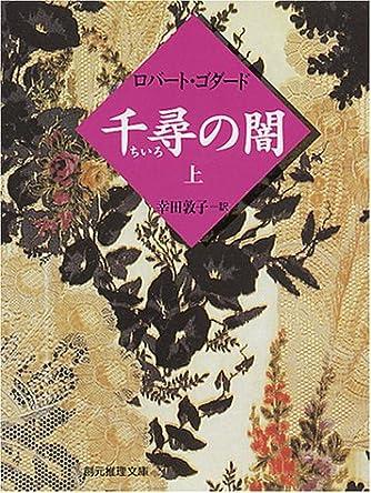 千尋の闇〈上〉 (創元推理文庫)
